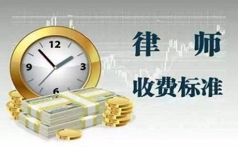 南京刑事律师普通案件收费新标准